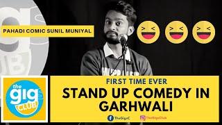 FIRST EVER GARHWALI STAND-UP COMEDY | SUNIL MUNIYAL| THE GIGS CLUB