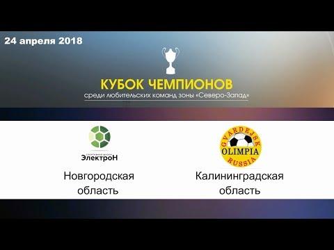 Электрон - Олимпия 2:1. Кубок Чемпионов МРО