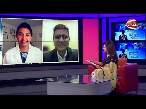 সুস্থ থাকুন প্রতিদিন | ডেল্টা ভ্যারিয়েন্ট; জর্জরিত বাংলাদশে ও পুরো বিশ্ব | 14 Aug 2021