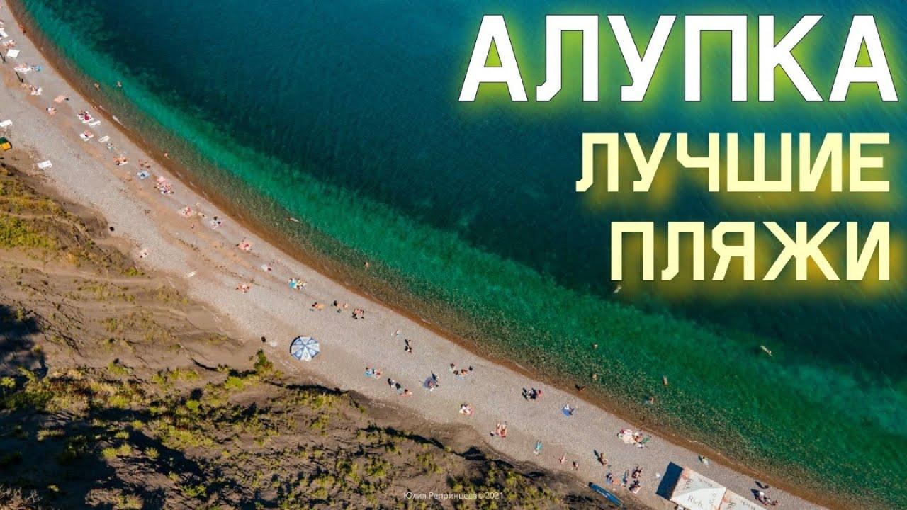 Алупка 2021. Лучшие пляжи инфраструктура, цены на пляже. Погода, холодное море