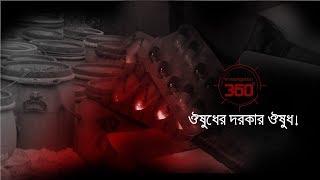 ওষুধের দরকার ওষুধ | Investigation 360 Degree | EP 112