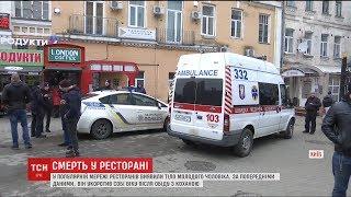 У центрі Києва у ресторані чоловік скоїв жахливе самогубство