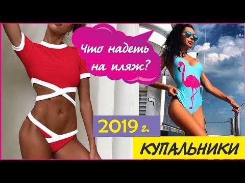 КУПАЛЬНИКИ 2019 / ПЛЯЖНАЯ МОДА