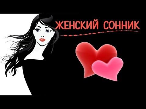 Женский сонник  Предвестники любви