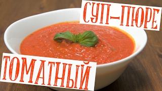 Томатный суп-пюре (крем-суп) со сливками. Простой рецепт супчика с очень ярким и нежным вкусом! 🍅🍞