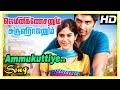 Gemini Ganeshanum Suruli Raajanum Scenes   Ammukuttiye Song   Atharva cheats Regina and Aaditi