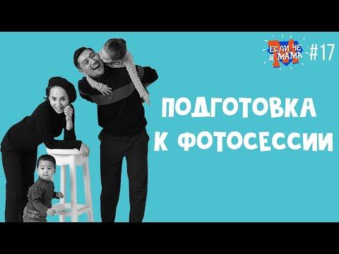 ФОТОССЕТ: идеи для фотосессии, образы для семейной фотосессии, как подготовиться к фотосессии