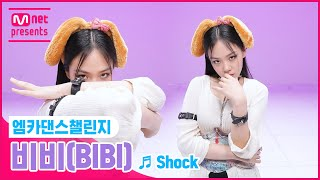 [엠카 댄스 챌린지 풀버전] 비비(BIBI) - Shock (쇼크) ♬