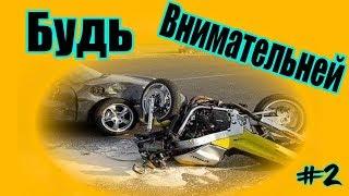 Мото аварии #2 /ДТП