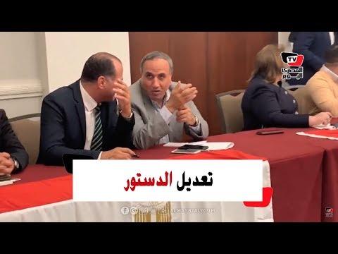 لماذا نعدل الدستور؟ .. ندوة لخبراء الإعلام للجالية المصرية في أمريكا