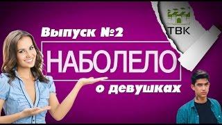 шоу НАБОЛЕЛО - о девушках [ТВК]