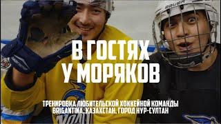Интересно как проходит тренировка любительской хоккейной команды? Репортаж с тренировки Brigantina