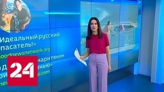 Crazy Russian: американским супергероем оказался русский - Россия 24