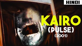 Kairo (Pulse) Ending Explained (2001) | Haunting Tube