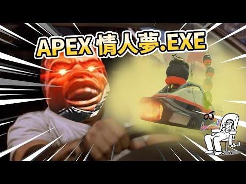 Apex情人夢.EXE | APEX.SEASON 7.EXE 【FivOJ Gaming】