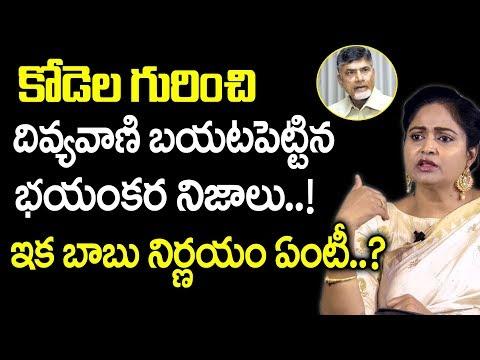 TDP Leader Divyavani Sensational comments over Kodela Shiva Prasad and family | S Cube Hungama