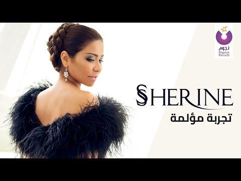 Sherine - Tagroba Mo'lema (Official Lyrics Video) | شيرين - تجربة مؤلمة - كلمات