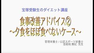 宝塚受験生のダイエット講座〜食事改善アドバイス②夕食をほぼ食べないケース〜のサムネイル