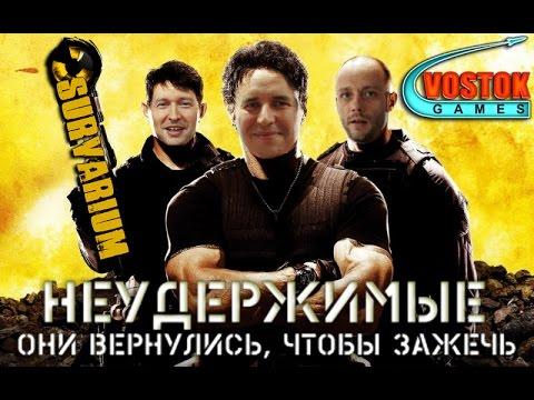 Неудержимые. Vostok Games