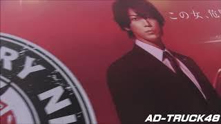 mqdefault - 二階堂ふみ&亀梨和也W主演ドラマ「ストロベリーナイト・サーガ」の宣伝トラック