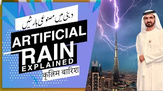 Cloud Seeding Explained | Artificial Raining [Urdu/Hindi]