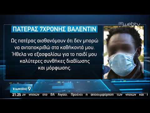 Για κακούργημα διώκεται ο πατέρας της μικρής Βαλεντίν | 12/02/2020 | ΕΡΤ