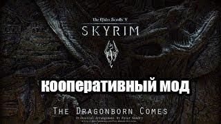 SKYRIM TOGETHER. Грядущий мультиплеерный мод для TES V: Skyrim