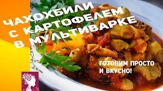 Вторые блюда в мультиварке. Чахохбили из курицы с картофелем в мультиварке. #чахохбилиИзКурицы