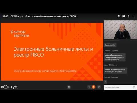 Электронные больничные листы и реестр ПВСО