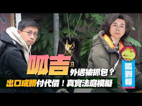 臺灣高等法院「出口成髒付代價!真實法庭模擬」影片_圖示