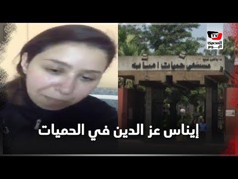 إيناس عز الدين ترد على المشككين: أنا في مستشفيات حميات إمبابة