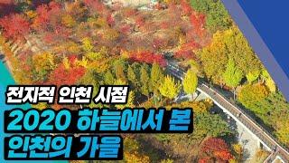[전지적인천시점] 2020 하늘에서 본 인천의 가을