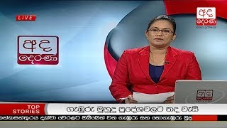 Ada Derana Prime Time News Bulletin 6.55 pm -  2018.12.16