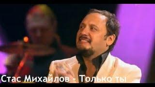 Стас Михайлов - Только ты (Только ты... Official video StasMihailov)