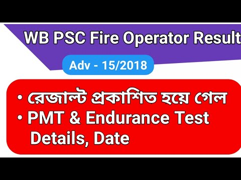 WB PSC Fire Operator Result 2019 out || PMT & Endurance  details || Education Notes