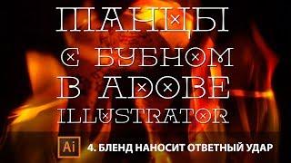 Танцы с бубном в Adobe Illustrator. Выпуск 4. Бленд наносит ответный удар