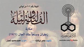 ألف ليلة 202: زعفران وسنجأ ملك الجان .. 01 من 17