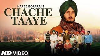 Chache Taaye: Hapee Boparai (Full Song) Laddi Gill | Kabal Saroopwali | Latest Punjabi Songs 2019