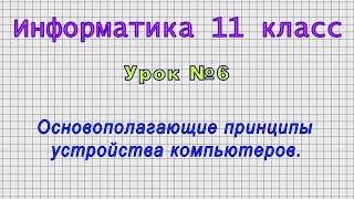 Информатика 11 класс Урок 6