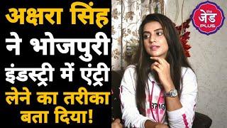 Bhojpuri Film में काम पाने के लिए क्या करना होगा, Akshara Singh से जानिए  Interview   The Z Plus