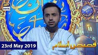 Shan-e-Sehr |Segment|Qasas ul Islam | 23rd May 2019