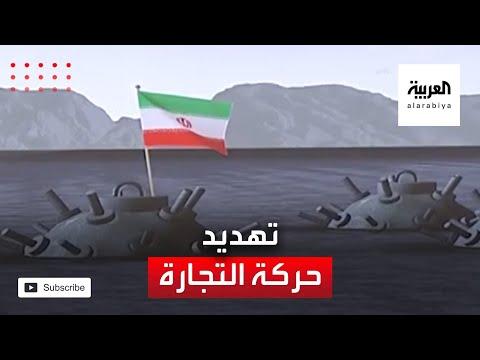 العرب اليوم - شاهد: التحالف يحبط سعي طهران تهديد أكثر من 10% من حركة التجارة العالمية