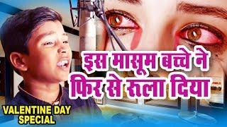 Teri Yaad Me Aansu Studio Video मासूम बच्चे की दर्द भरी आवाज़ Hindi Sad Song Bewafai के दर्द भरे गाने