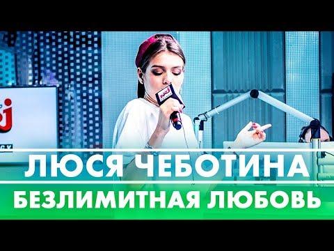 Люся Чеботина - Безлимитная любовь ( Live @ Радио ENERGY)