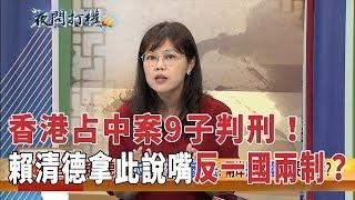 2019.04.26《夜問打權》精華版 香港占中案9子判刑! 賴清德拿此說嘴「反一國兩制」?