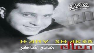 تحميل و مشاهدة هاني شاكر معاك   Hany Shaker Maak MP3