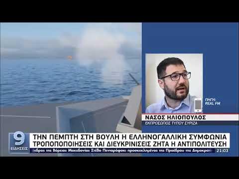 Προκαλεί η Άγκυρα ενοχλημένη από την Ελληνογαλλική συμφωνία   3/10/21   ΕΡΤ