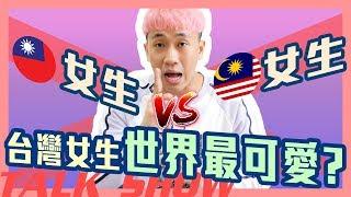 台灣女生不知道的事,馬來西亞嚇死!🇹🇼【性】很開放!!|甜度冰塊作品