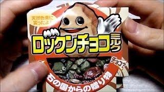 『 ロックンチョコミルク 』 石らしさを増した石チョコ