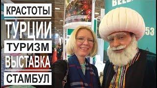 Турция: Туристические места. История и культура. Выставка туризма в Стамбуле